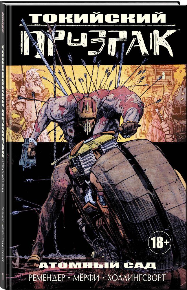 Купить со скидкой Комикс Токийский призрак: Атомный сад. Том 1