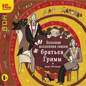 Братья Гримм Большая коллекция сказок Братьев Гримм