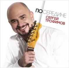 Сергей Трофимов – Посередине (CD)