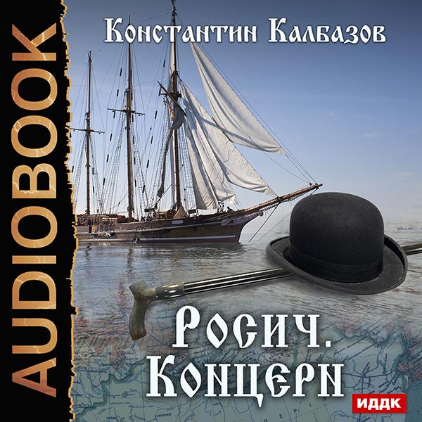 Калбазов  Константин Росич: Концерн. Книга 1 (цифровая версия) (Цифровая версия)