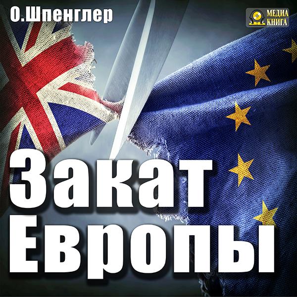 Закат Европы (Цифровая версия)Закат Европы &amp;ndash; философский труд Освальда Шпенглера, опубликованный в 1918 году.<br>