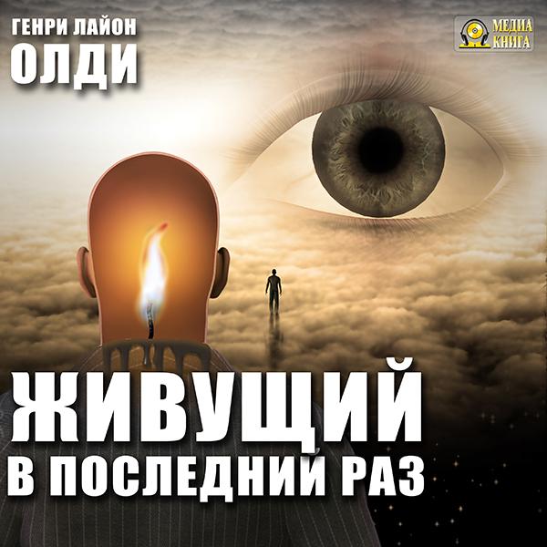 Бездна Голодных глаз: Живущий в последний раз (цифровая версия) (Цифровая версия)
