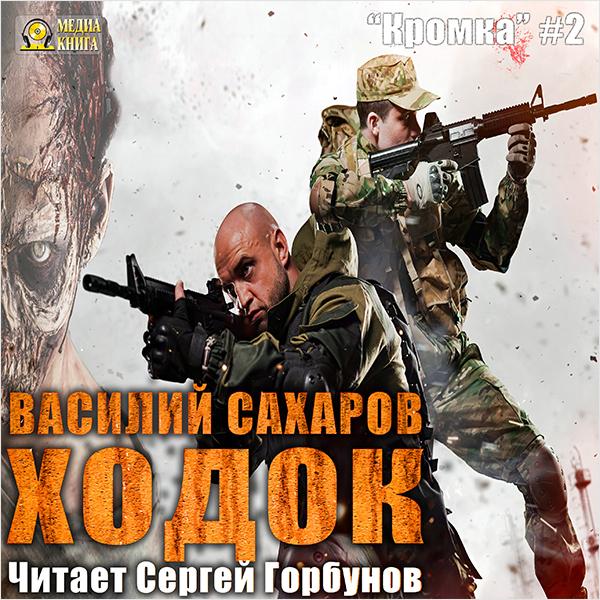 Василий Сахаров Кромка: Ходок. Книга 2 (Цифровая версия) василий сахаров свободные миры