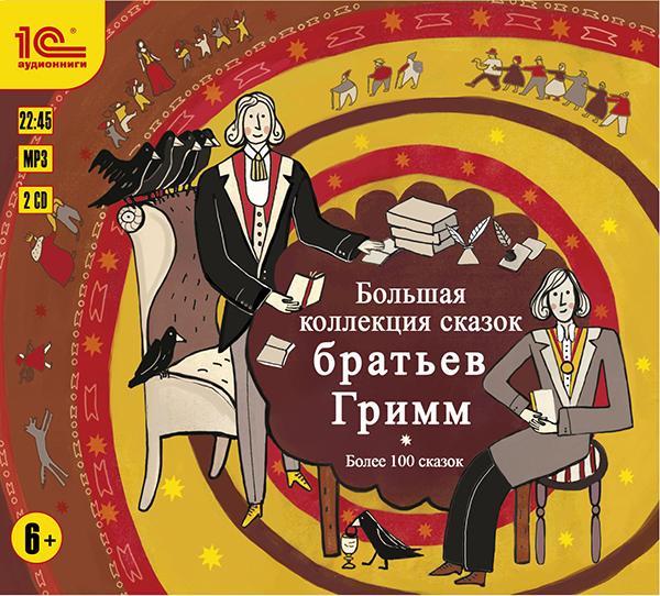 Братья Гримм Большая коллекция сказок братьев Гримм (цифровая версия) (Цифровая версия)