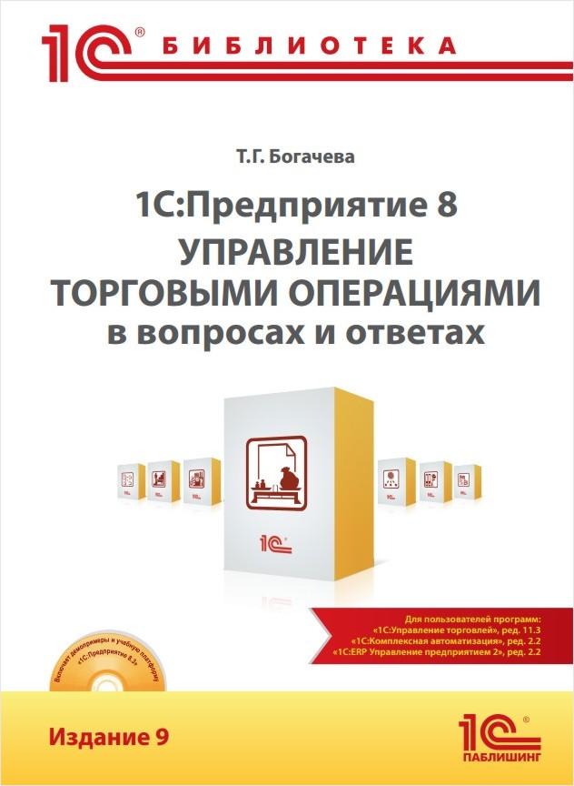 1С:Предприятие 8: Управление торговыми операциями в вопросах и ответах. Издание 9