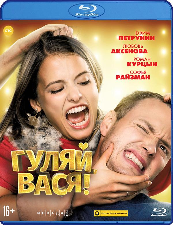 Гуляй, Вася! (Blu-ray) проигрыватель blu ray lg bp450 черный