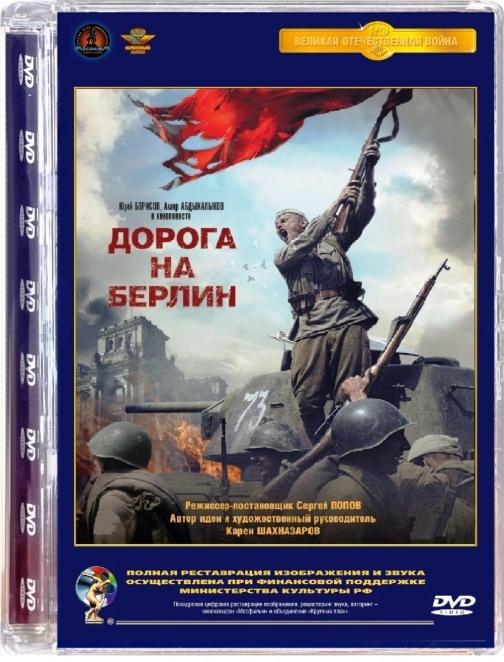 Дорога на Берлин (DVD)