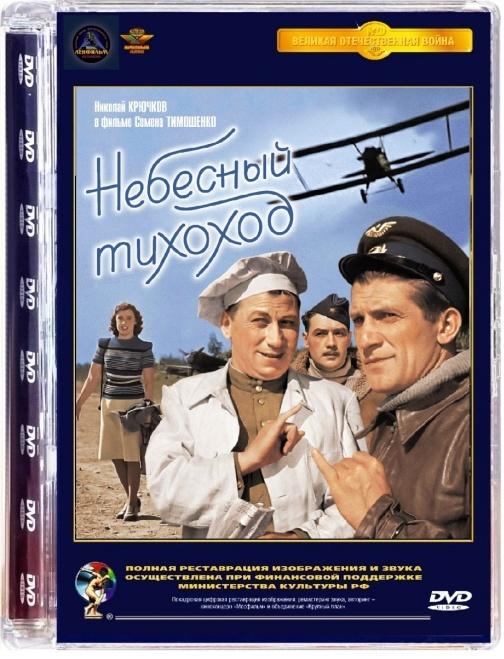 Небесный тихоход (DVD)  друзья dvd