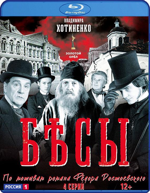 Бесы: Серии 1–4 (Blu-ray) проигрыватель blu ray lg bp450 черный