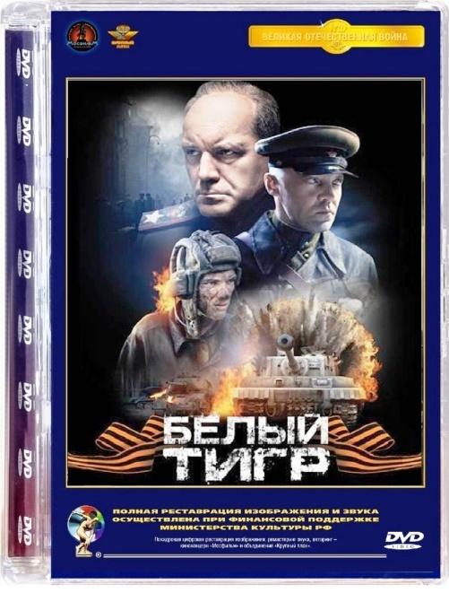 Белый тигр (DVD)