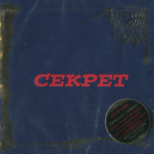 Секрет – Легенды русского рока (CD) звуки му легенды русского рока ч 1 виниловая пластинка