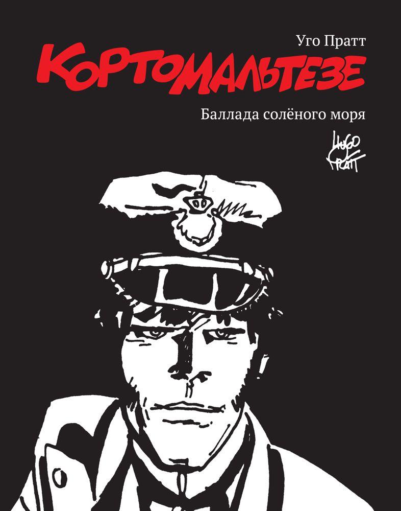 Комикс Корто Мальтезе: Баллада солёного моря. Чёрно-белое издание