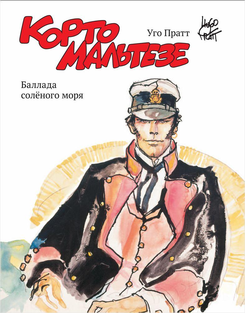 Комикс Корто Мальтезе: Баллада солёного моря. Цветное издание