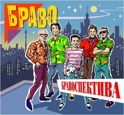 Браво – Бравоспектива (2 CD)Новый сборник Бравоспектива легендарной московской команды. На двух дисках красочного диджибука расположилось 44 трека коллектива.<br>