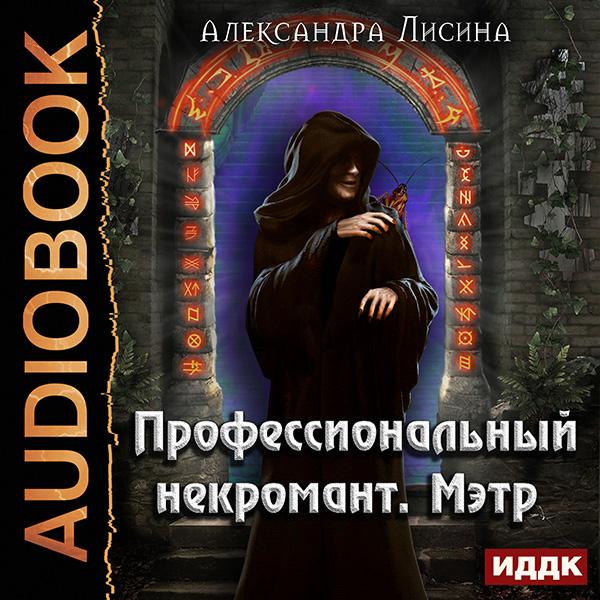 Лисина Александра Профессиональный некромант: Мэтр. Книга 1 (цифровая версия) (Цифровая версия)