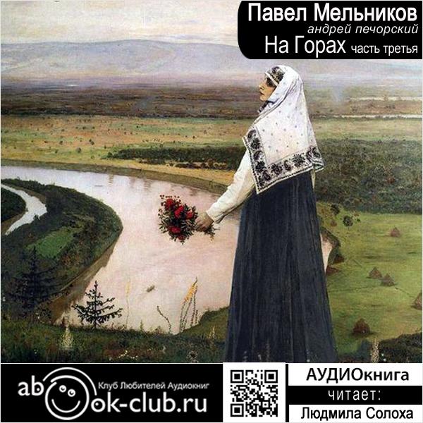 Мельников-Печерский П.И. На горах. Часть 3 (Цифровая версия)