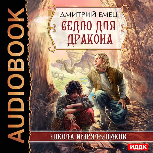 Емец Дмитрий ШНыр: Седло для дракона. Книга 8 (цифровая версия) (Цифровая версия) билик дмитрий фортификатор книга 1 цифровая версия