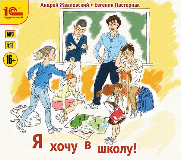 Я хочу в школу! (цифровая версия) (Цифровая версия) фото