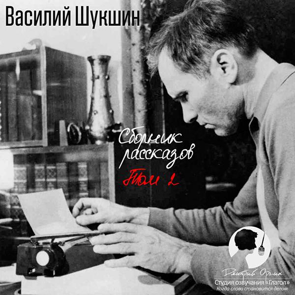 Василий Шукшин Василий Шукшин. Сборник рассказов. Том 2 (Цифровая версия)