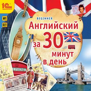 Английский за 30 минут в деньЧто самое сложное в изучении английского языка? Найти для этого время. Но ведь надо с чего-то начинать? Начните с аудиокурса Английский за 30 минут в день!<br>