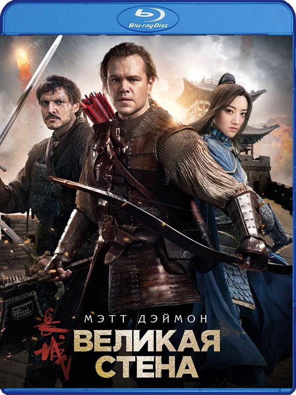 Великая стена (Blu-ray) The Great Wall