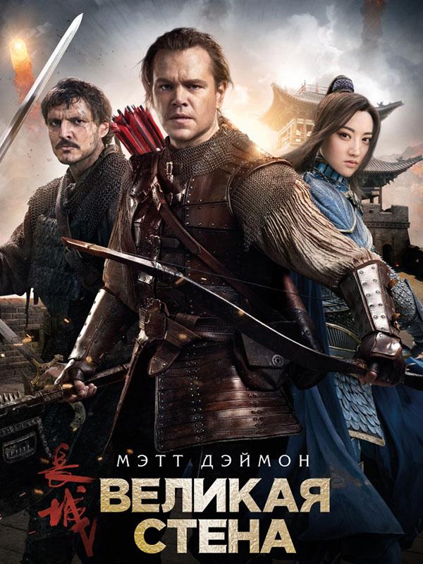 Великая стена (DVD) The Great Wall