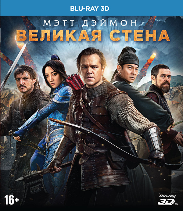 Великая стена (Blu-ray 3D) The Great Wall