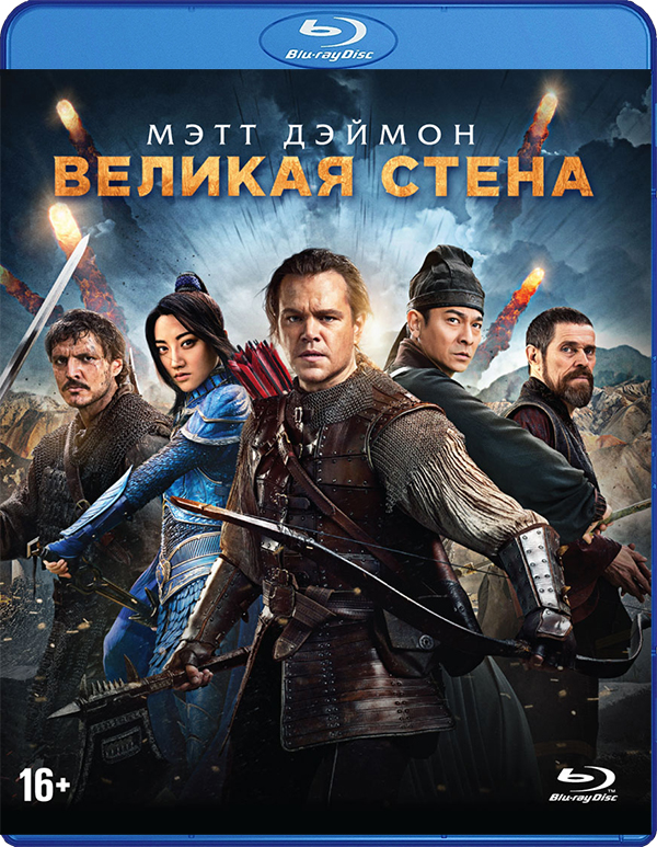 Великая стена (Blu-ray) The Great Wall