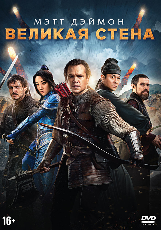 Великая стена (DVD) The Great Wall