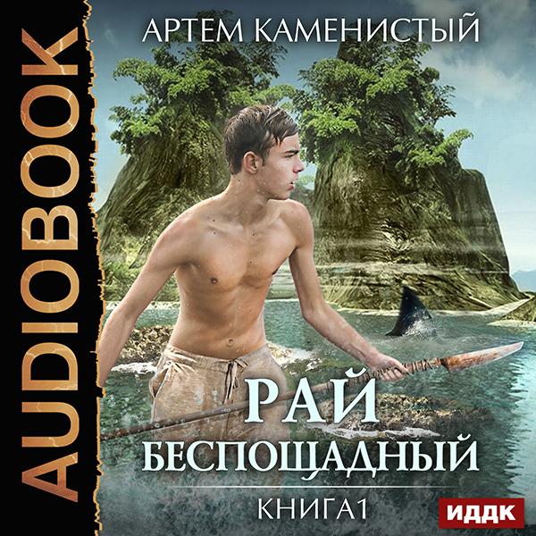 Рай беспощадный. Книга 1 (цифровая версия) (Цифровая версия)Аудиокнига Рай беспощадный &amp;ndash; фантастический роман Артема Каменистого, написанный в жанре боевая фантастика, попаданцы.&#13;<br>&#13;<br>Мы те, кому не повезло &amp;ndash; нас приманили яркой игрушкой, а потом забрали в рай, оказавшийся адом. И мы те, от кого удача хоть в чем-то не отвернулась &amp;ndash; смерть подарила нам отсрочку. Каждый из нас мнит себя отдельной вселенной, но мы всего лишь жалкие пылинки в урагане космоса. Никто не знает, зачем мы здесь, и существует ли выход &amp;ndash; мы просто стараемся выжить.<br>