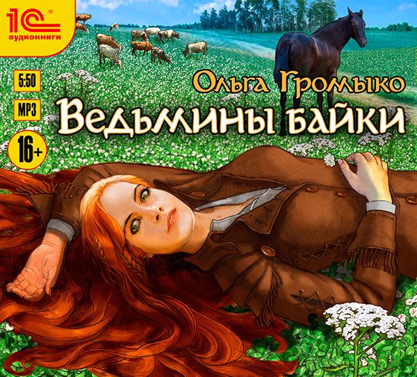 Ольга Громыко Ведьмины байки (цифровая версия) (Цифровая версия)