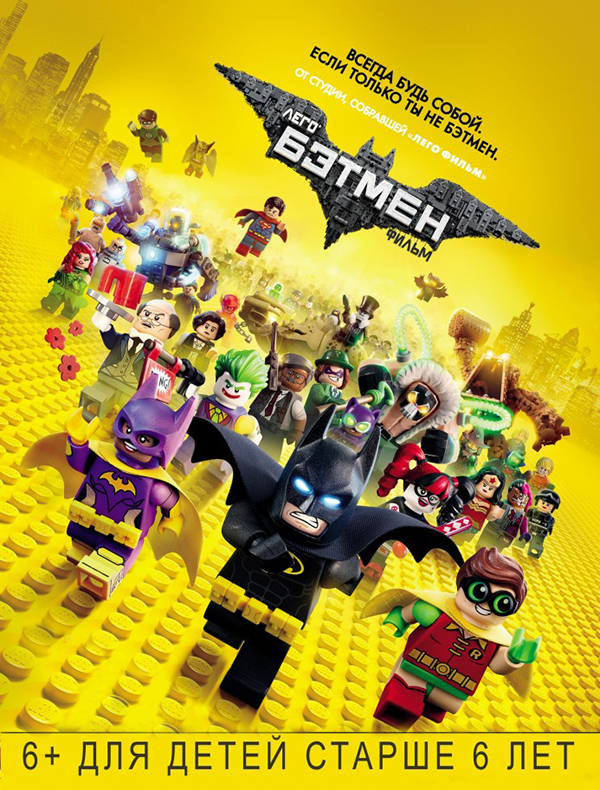 Лего Фильм: Бэтмен (DVD) The LEGO Batman Movie