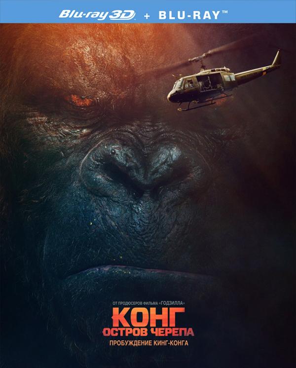 Конг: Остров черепа (Blu-ray 3D + 2D) Kong: Skull IslandВ фильме Конг: Остров черепа на неизвестный остров в Тихом океане попадает команда ученых, военных и искателей приключений. Они вторгаются во владения могучего Конга и тем самым развязывают сражение между человеком и природой. Очень скоро исследовательская миссия превращается в игру на выживание, ее участники вынуждены буквально прорубать себе путь к спасению.<br>