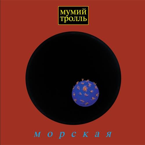 Мумий Тролль – Морская (CD)