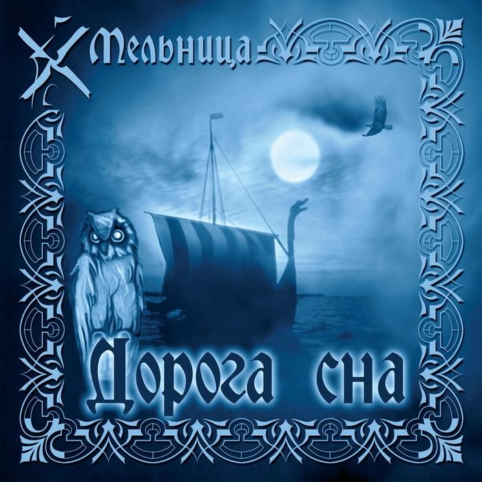 Мельница – Дорога сна (CD)Мельница – Дорога сна – первый альбом в дискографии легендарного коллектива.<br>