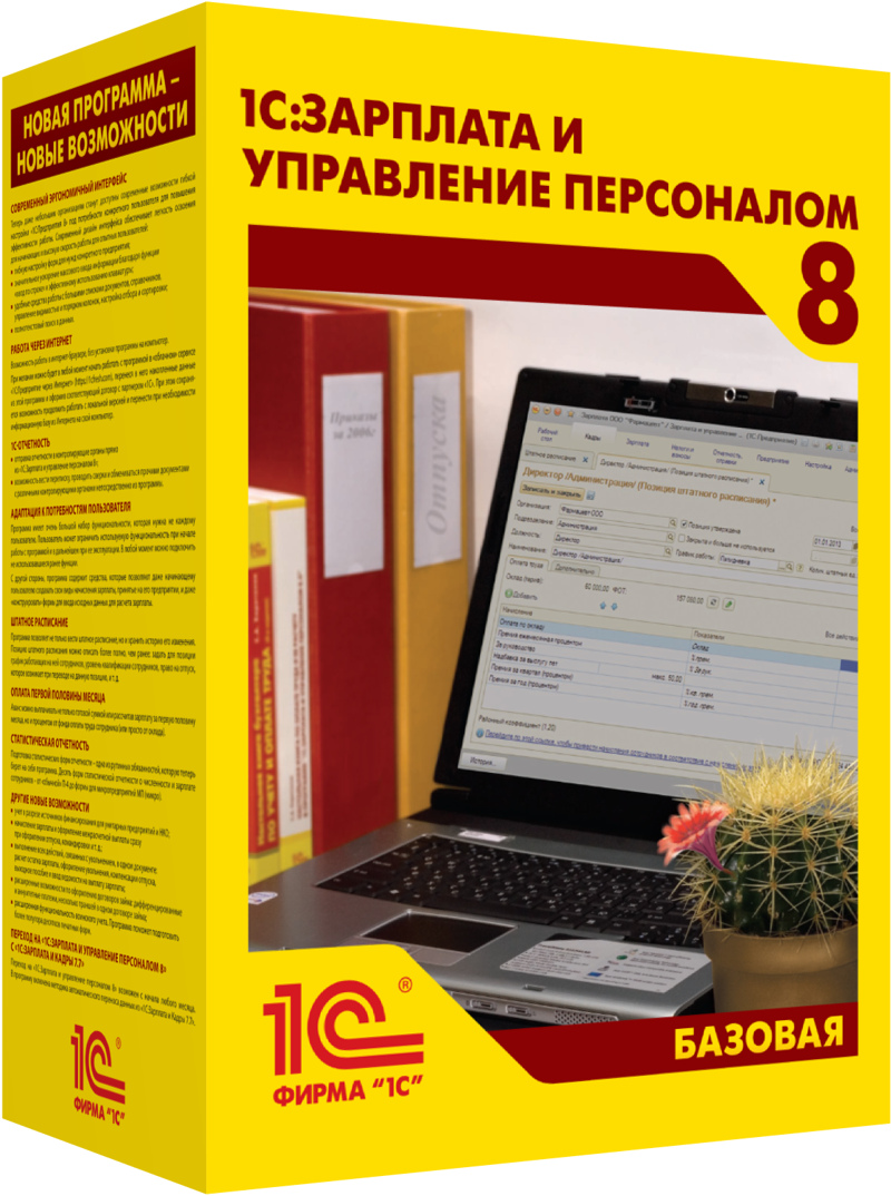 1С:Зарплата и Управление Персоналом 8. Базовая версия связь на промышленных предприятиях