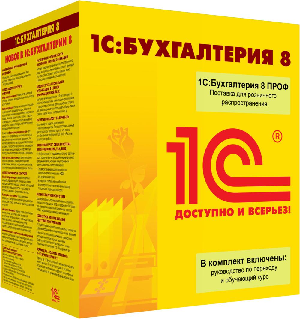 1С:Бухгалтерия 8 ПРОФ на 5 пользователей. Поставка для розничного распространения (USB)