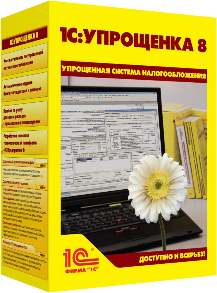 1С:Упрощенка 81С:Упрощенка 8  является специализированной поставкой программы 1С:Бухгалтерия 8. Базовая версия. Она предназначена в первую очередь для организаций и индивидуальных предпринимателей, переведенных на упрощенную систему налогообложения (УСН) в соответствии с главой 26.2 Налогового кодекса РФ.<br>