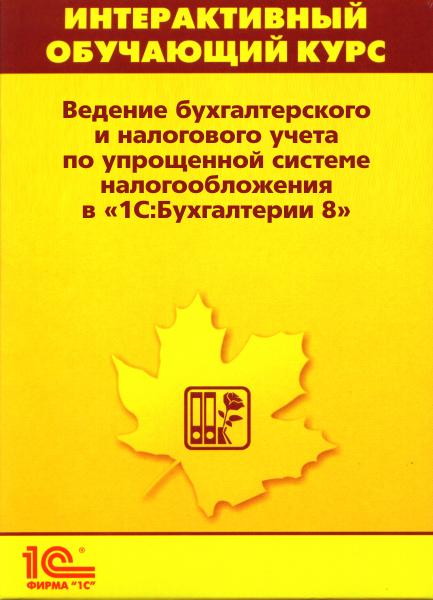 Интерактивный обучающий курс: Ведение бухгалтерского и налогового учета по упрощенной системе налогообложения в «1С:Бухгалтерии 8» (2CD) от 1С Интерес