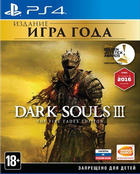Dark Souls III – The Fire Fades Edition [PS4]Издание Dark Souls III – The Fire Fades Edition содержит в себе основную игру Dark Souls lll, получившую награду «Игра года» в абсолютной категории по итогам 34-й церемонии награждения GoldenJoystickAwards, «Оскара» в мире игровой индустрии, а также два дополнения – Ashes of Ariandel и The Ringed City.<br>