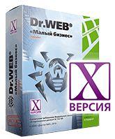 Медиа-комплект «Dr.Web для бизнеса сертифицированный». Версия 10