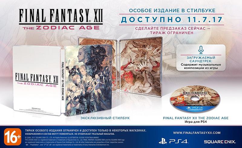 Final Fantasy XII: the Zodiac Age. Limited Edition [PS4]Final Fantasy XII: Zodiac Age &amp;ndash; это обновленное издание японской ролевой игры Final Fantasy XII, которая впервые была выпущена компанией Square Enix для PlayStation 2 в 2000 г. Действие Final Fantasy XII происходит в величественном мире Ивалис, в котором маленькое королевство Далмаска находится на грани разрухи.<br>