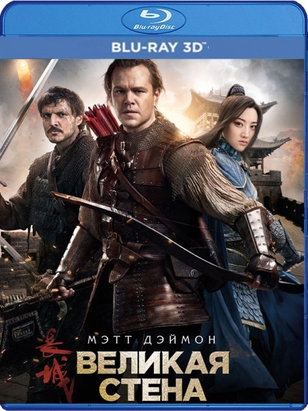 Великая стена (Blu-ray 3D) The Great Wall