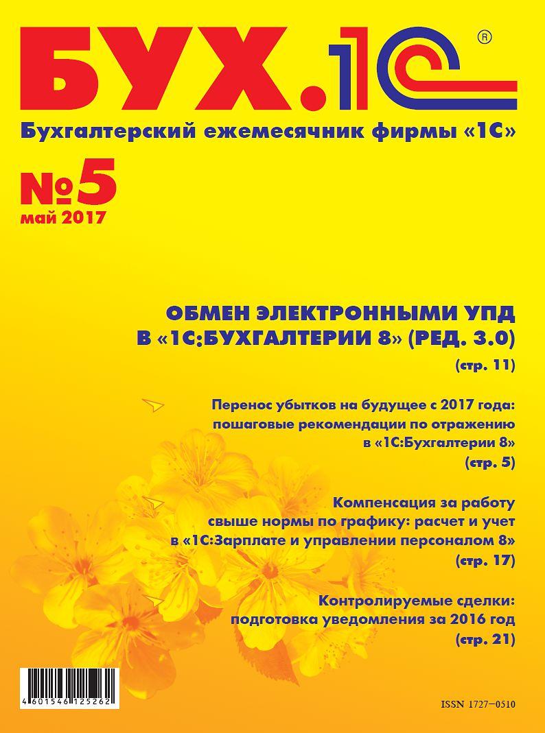 БУХ.1С, №5, Май 2017  (Цифровая версия)