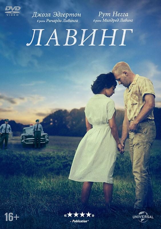 Лавинг (DVD) Loving