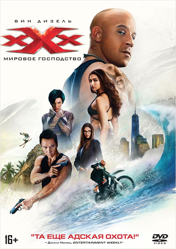 Три икса: Мировое господство (DVD) xXx: Return of Xander CageКсандер Кейдж спустя годы возвращается из добровольного изгнания и попадает в безумный водоворот событий. Он собирает команду безбашенных экстремалов, вместе с которыми ему предстоит найти мощнейшее секретное оружие &amp;ndash; «Ящик Пандоры».<br>