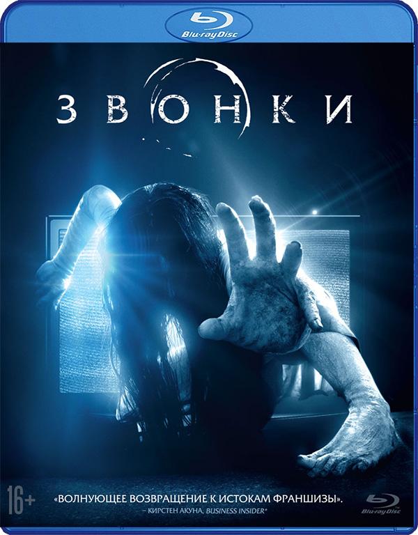 Звонки (Blu-ray) пена дней blu ray