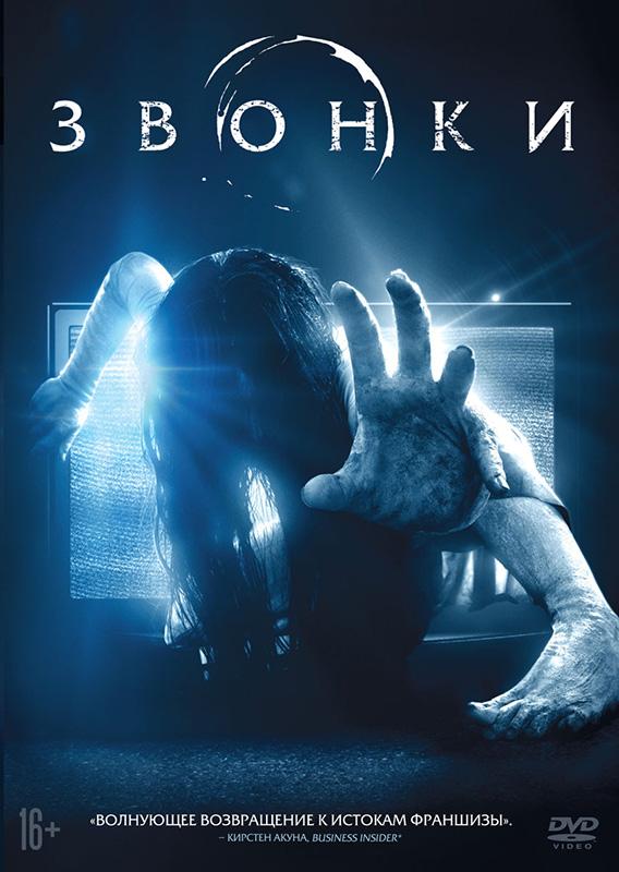 Звонки (DVD) Rings