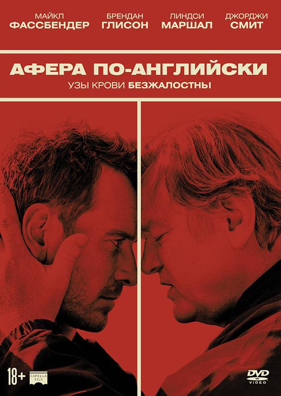 Афера по-английски (DVD) Trespass Against UsГлавный герой фильма Афера по-английски Чэд &amp;ndash; великолепный гонщик. Он работает на своего отца, криминального авторитета, и виртуозно уходит от любой погони. Все было хорошо, пока Чэд не решил завязать.<br>