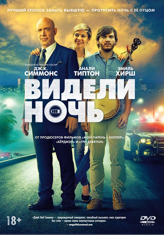 Видели ночь (DVD) All Nighter
